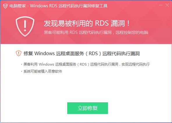 【腾讯云】Windows远程桌面服务漏洞端口封禁